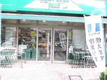 マルエツプチ東日暮里店の画像2
