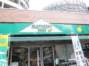 マルエツプチ東日暮里店の画像3