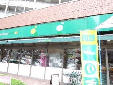 マルエツプチ東日暮里店の画像4