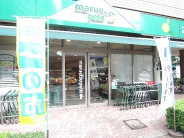 マルエツプチ東日暮里店の画像5