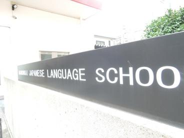 赤門会 日本語学校 本校の画像5