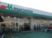 maruetsu(マルエツ) 戸田氷川町店