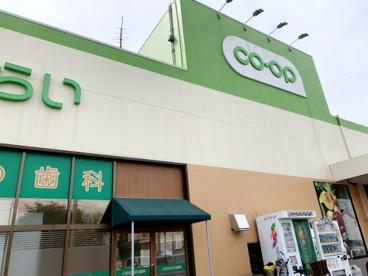 コープ 東村山秋津町店の画像1