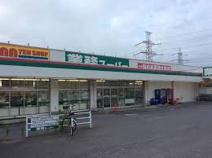 業務スーパー 五井店