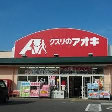 クスリのアオキ 新田木崎店の画像1