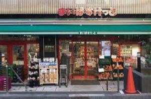 まいばすけっと 大森山王口店の画像1