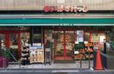 まいばすけっと 南大井6丁目店