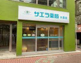 サエラ薬局 大森店の画像1