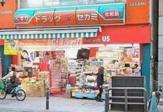 セガミ薬局大森山王店