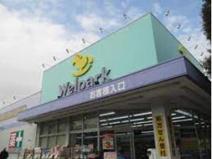 Welpark(ウェルパーク) 大森貝塚店