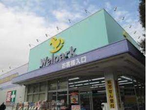Welpark(ウェルパーク) 大森貝塚店の画像1