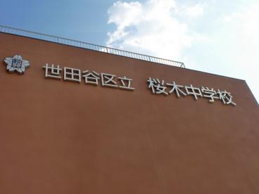 桜木中学校の画像1