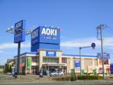 AOKI 厚木林店