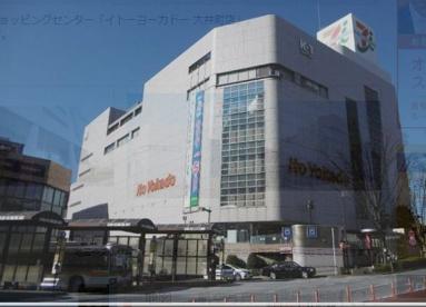 イトーヨーカドー 大井町店の画像1