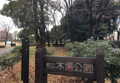 木場公園の画像4