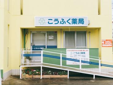 こうふく薬局小平店の画像1