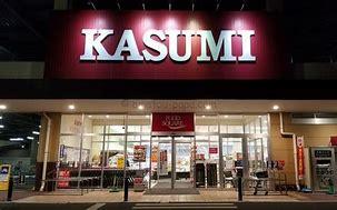 Food Market KASUMI(フードマーケットカスミ) 土浦中神立店の画像1