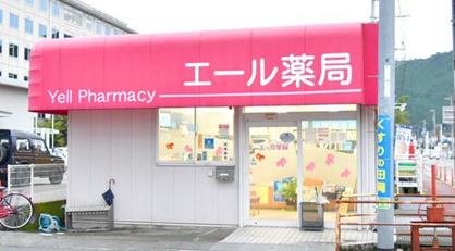 エール薬局大井町店の画像1