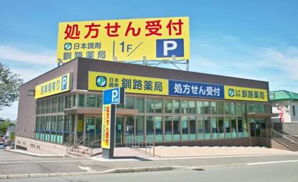 日本調剤大井町薬局の画像1