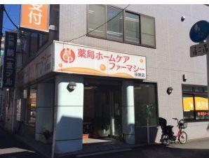 薬局ホームケアファーマシー東大井店の画像1