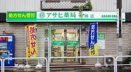 あさひ薬局大井町店の画像1