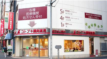 コトブキ調剤薬局品川店の画像1