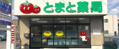 トマト薬局 二葉店の画像1