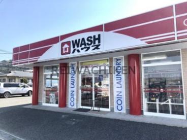 WASHハウス 福津店の画像1