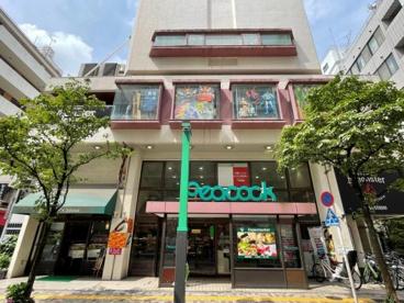 ピーコックストア恵比寿店の画像1
