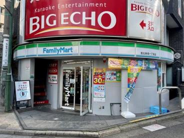 ファミリーマート恵比寿南1丁目店の画像1