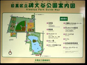 目黒区立碑文谷公園の画像3