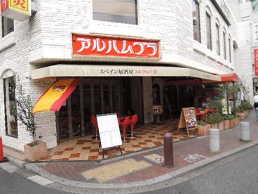 アルハムブラ 西日暮里店(スペイン料理店)の画像1