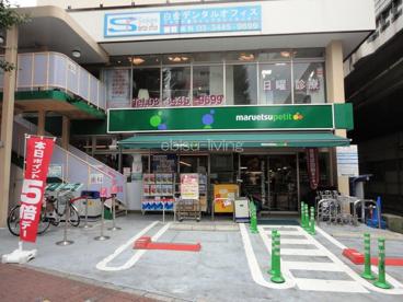 マルエツプチ白金台プラチナ通り店の画像1