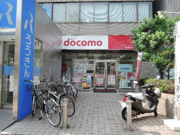 ドコモショップ 西日暮里店の画像1