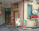 サイゼリヤ 六本木店