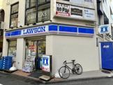 ローソン恵比寿南1丁目店