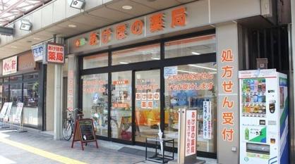 あけぼの薬局新馬場店の画像1
