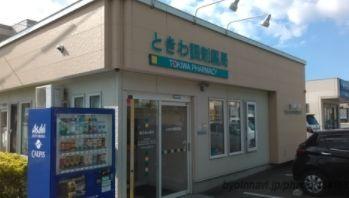 トキワ調剤薬局の画像1