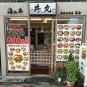 笹舟 丼丸 清澄白河店