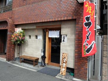 麺屋宮本清澄白河店の画像1