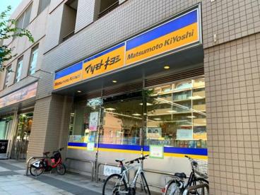 薬マツモトキヨシ 白河3丁目店の画像1
