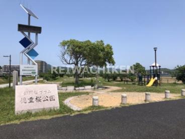 徳重桜公園の画像1