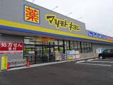 ドラッグストア マツモトキヨシ 松戸大金平店