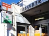 新座石神郵便局