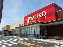ヤオコー 藤代店の画像1