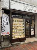 れんげ食堂 Toshu 森下店
