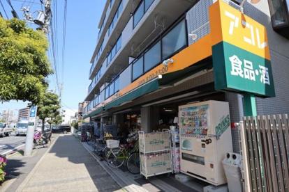 アコレ 相之川2丁目店の画像1