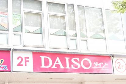 ダイソー東急ストア洋光台店の画像1