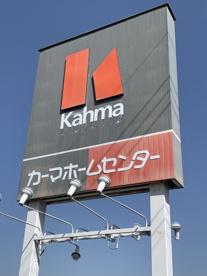 DCMカーマ中津川店の画像1