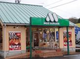 モスバーガー中津川店